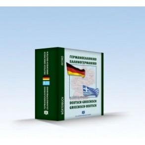 Σύγχρονο Γερμανοελληνικό - Ελληνογερμανικό Λεξικό Τσέπης