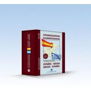 Ισπανοελληνικό – Ελληνοισπανικό λεξικό τσέπης