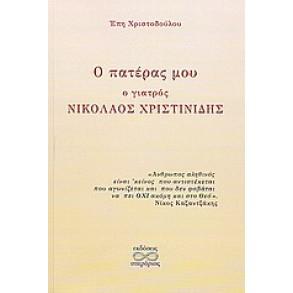 Ο πατέρας μου ο γιατρός Νικόλαος Χριστινίδης