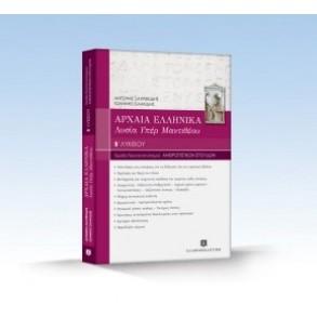 ΛΥΣΙΑ Υπέρ Μαντιθέου Β΄ Λυκείου - Ομάδα Προσανατολισμού Ανθρωπιστικών Σπουδών