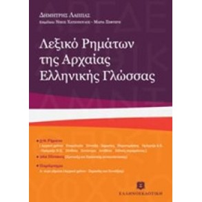 Λεξικό Ρημάτων της Αρχαίας Ελληνικής Γλώσσας (mini)