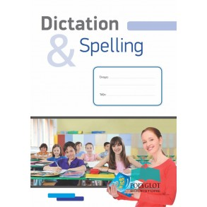 Τετράδιο Dictation & Spelling