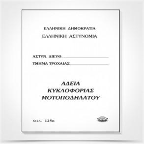 Άδεια Κυκλοφορίας Μοτοποδηλάτου 125α