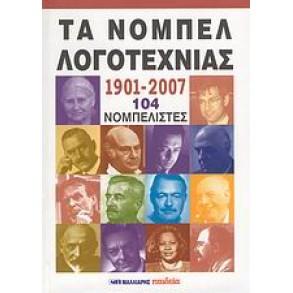 Τα Νόμπελ Λογοτεχνίας 1901-2007