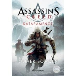 Assassin's Creed 5: Καταραμένος