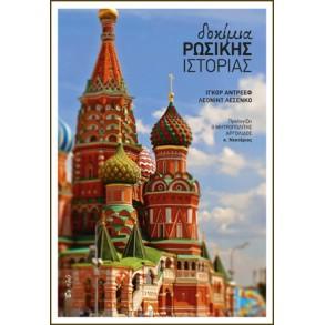 Δοκίμια ρωσικής ιστορίας