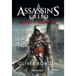 Assassin's Creed 6: Μαύρη Σημαία