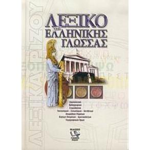 Λεξικό της ελληνικής γλώσσας