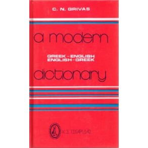 A MODERN DICTIONARY GREEK - ENGLISH/ ENGLISH - GREEK HC