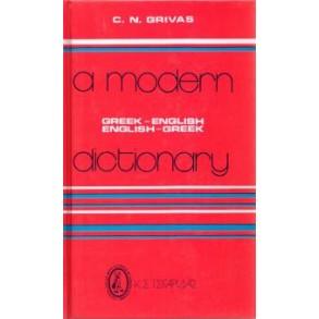 A MODERN DICTIONARY GREEK - ENGLISH/ ENGLISH - GREEK HC