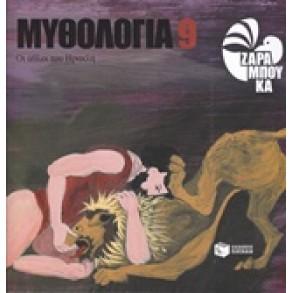 Μυθολογία 9