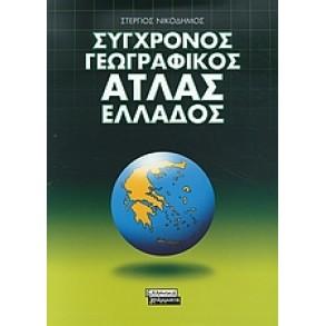 Σύγχρονος γεωγραφικός άτλας Ελλάδος