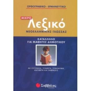 Μικρό λεξικό νεοελληνικής γλώσσας