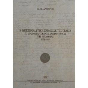 Η μετεπαναστατική Σάμος σε υποτέλεια. Το πρώτο πρωτόκολλο αλληλογραφίας της Ηγεμονίας 1834-1835