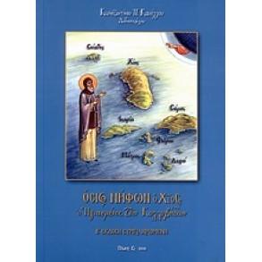 Όσιος Νήφων ο Χίος, ο ηγιασμένος των Κολλυβάδων