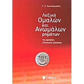 Λεξικό ομαλών και ανωμάλων ρημάτων της αρχαίας ελληνικής γλώσσας