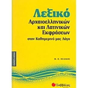 Λεξικό αρχαιοελληνικών και λατινικών εκφράσεων στον καθημερινό μας λόγο