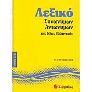 Λεξικό συνωνύμων - αντωνύμων της νέας ελληνικής