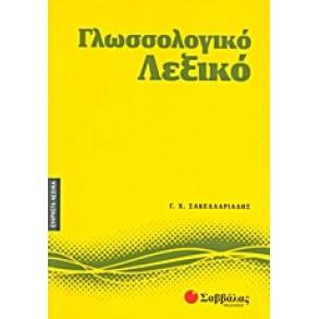 Γλωσσολογικό λεξικό