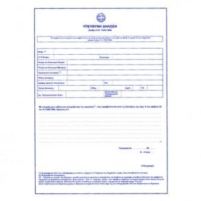 Έντυπη Υπεύθηνη Δήλωση Νόμου Ν.105 100 τεμάχια