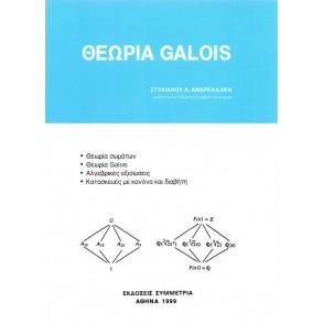 Θεωρία Galois