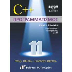 C++ Προγραμματισμός, 9η Εκδοση