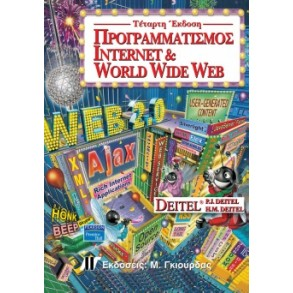 Προγραμματισμός Internet & World Wide Web, 4η Έκδοση