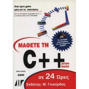 Μάθετε τη C++ σε 24 Ώρες & CD