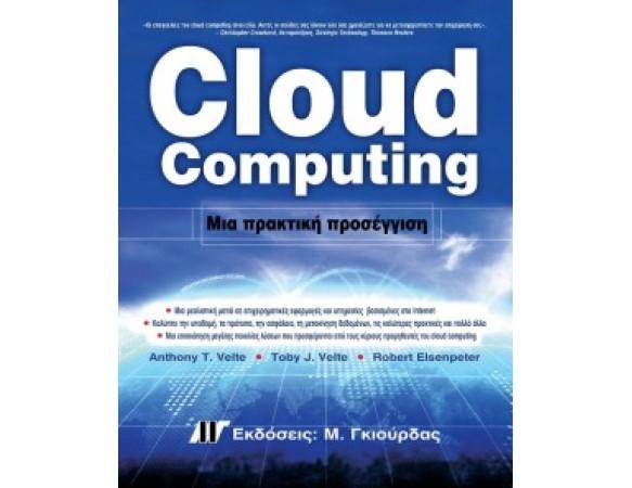 Cloud Computing Μια Πρακτική Προσέγγιση
