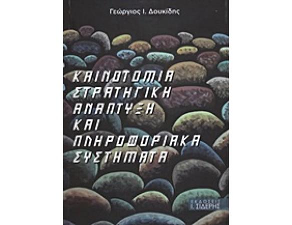 Καινοτομία, στρατηγική, ανάπτυξη και πληροφοριακά συστήματα