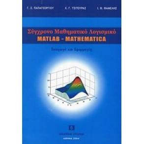 Σύγχρονο μαθηματικό λογισμικό matlab-mathematika
