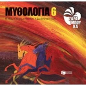Μυθολογία 6: Η Ηώς, ο Ήλιος, ο Φαέθων, η Σελήνη και ο Παν