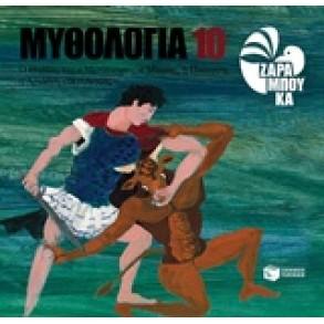 Μυθολογία 10: Ο Θησέας και ο Μινώταυρος, ο Μίνωας, η Πασιφάη, η Αριάδνη και ο Αιγέας