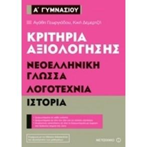 Κριτήρια αξιολόγησης Α΄ Γυμνασίου: Νεοελληνική γλώσσα, λογοτεχνία, ιστορία