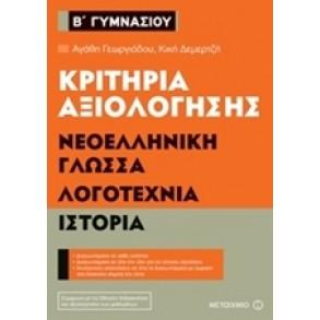 Κριτήρια αξιολόγησης Β΄ Γυμνασίου: Νεοελληνική γλώσσα, λογοτεχνία, ιστορία
