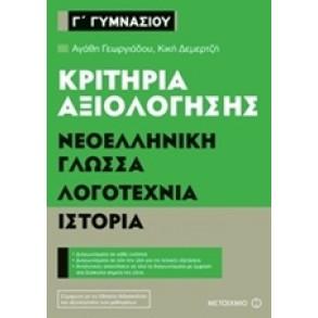Κριτήρια αξιολόγησης Γ΄ Γυμνασίου: Νεοελληνική γλώσσα, λογοτεχνία, ιστορία