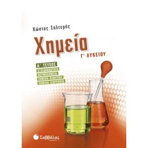 Χημεία Γ΄Λυκείου Α΄ τεύχος: Οξειδοαναγωγή, Θερμοχημεία, Χημική κινητική, Χημική ισορροπία