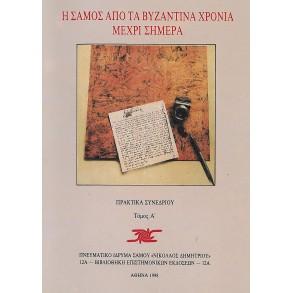 H Σάμος από τα βυζαντινά χρόνια μέχρι σήμερα -Α