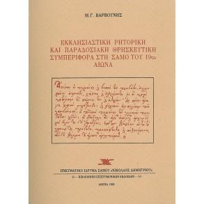 Eκκλησιαστική ρητορική και παραδοσιακή θρησκευτική συμπεριφορά στη Σάμο του 19ου αιώνα