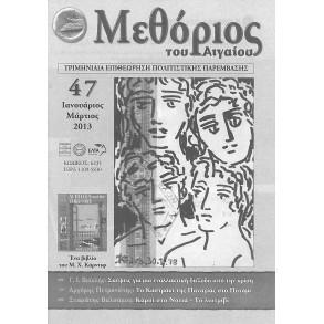 ΜΕΘΟΡΙΟΣ ΤΟΥ ΑΙΓΑΙΟΥ- 47