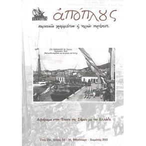 ΑΠΟΠΛΟΥΣ 54-56
