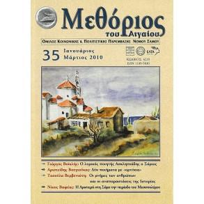 ΜΕΘΟΡΙΟΣ ΤΟΥ ΑΙΓΑΙΟΥ -35