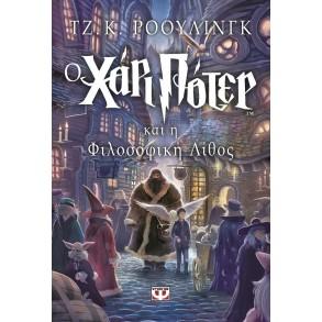 Ο Χάρι Πότερ και η φιλοσοφική λίθος