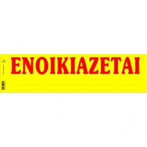ΕΝΟΙΚΙΑΖΕΤΑΙ (ΑΥΤΟΚΟΛΛΗΤΟ)  11x42 ΤΥΠΟΤΡΑΣΤ