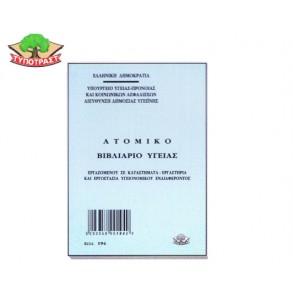 ΜΠΛΟΚ ΑΤΟΜ.ΒΙΒΛ.ΥΓΕΙΑΣ 10x14 ΤΥΠΟΤΡΑΣΤ