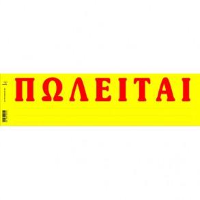 ΠΩΛΕΙΤΑΙ (ΑΥΤΟΚΟΛΛΗΤΟ)  11x42 ΤΥΠΟΤΡΑΣΤ