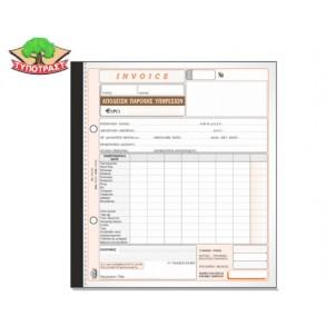 Τιμολόγιο παροχής υπηρεσιών Invoice 235β