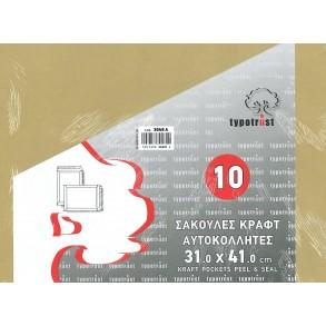 Φάκελα Μπεζ Σακούλες Αυτ/τες 310x410cm 10T
