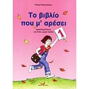 Το βιβλίο που μ' αρέσει