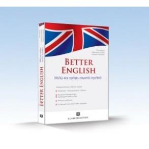 Better English ΓΙΑ ΕΛΛΗΝΕΣ